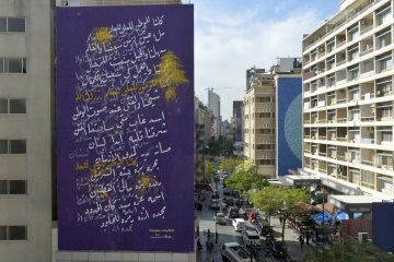 Byblos Bank Stresses Unity In Independence Day Campaign